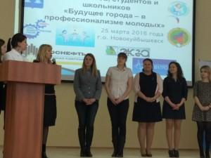 Конференция молодых специалистов