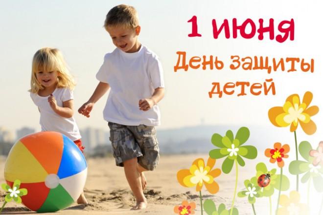 wpid-1_iyunya-660x440